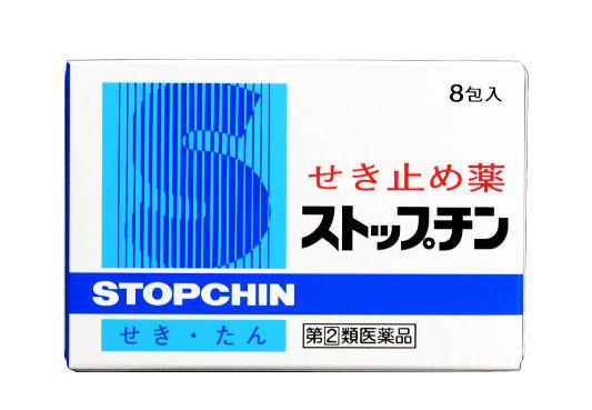 ストップチン.JPG